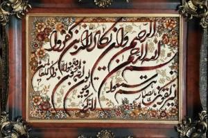 تابلو فرش دستباف هدیه صندوق مهر امام رضا