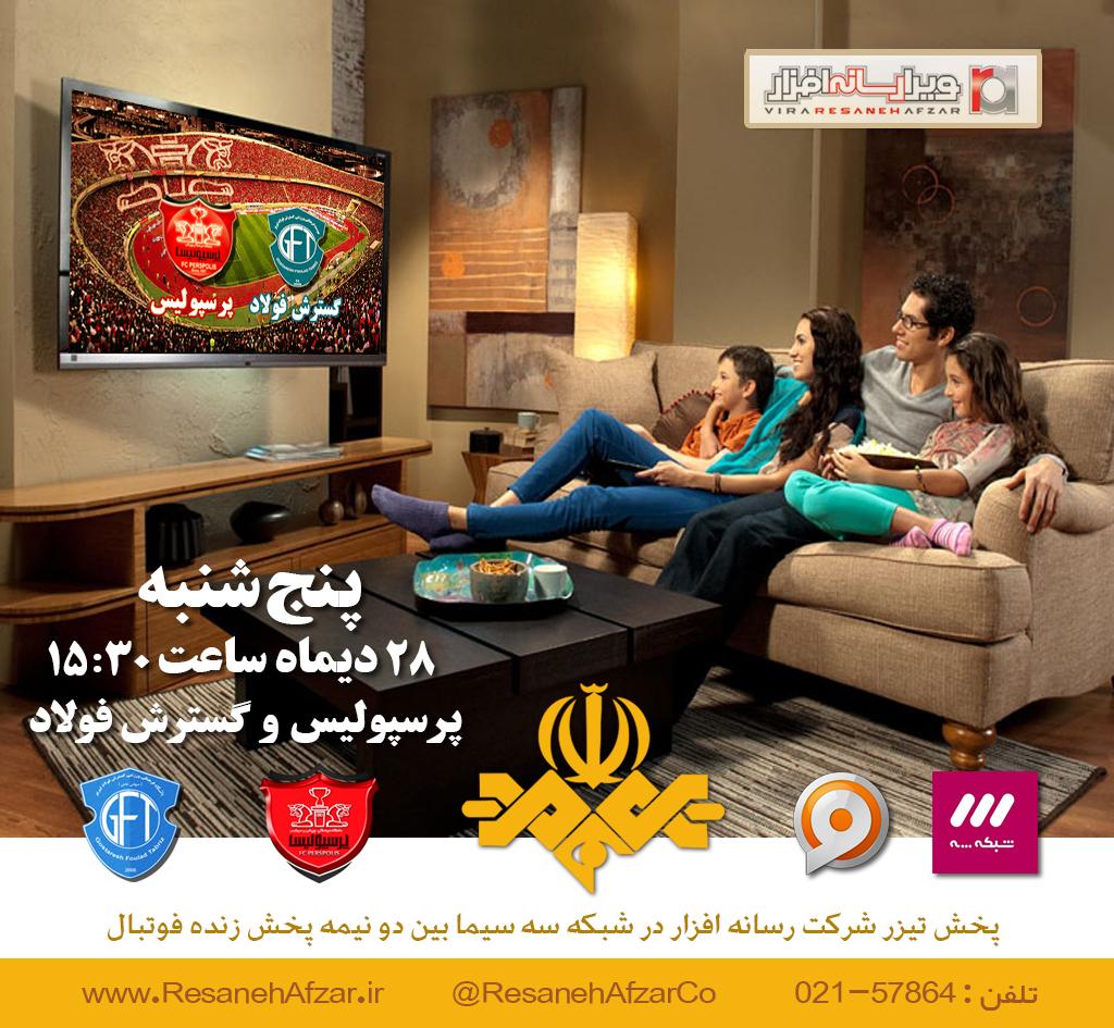 تبلیغات تلویزیونی رسانه افزار